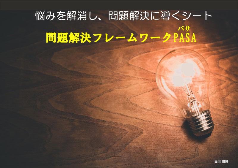 PASAフレームワーク表紙